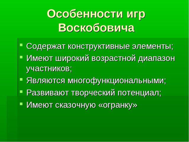 Особенности игр Воскобовича Содержат конструктивные элементы; Имеют широкий в...