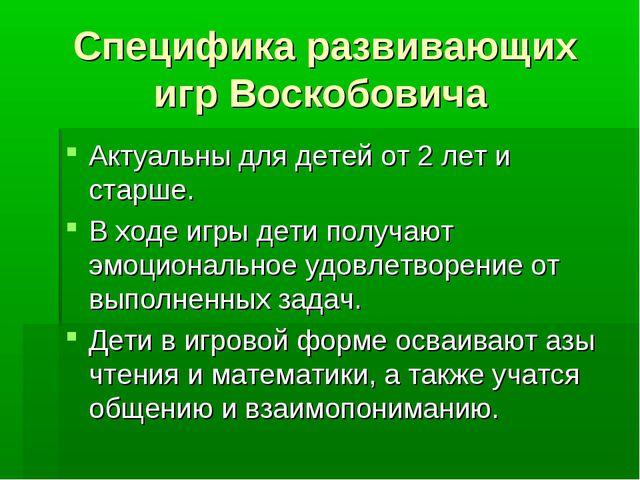 Специфика развивающих игр Воскобовича Актуальны для детей от 2 лет и старше....