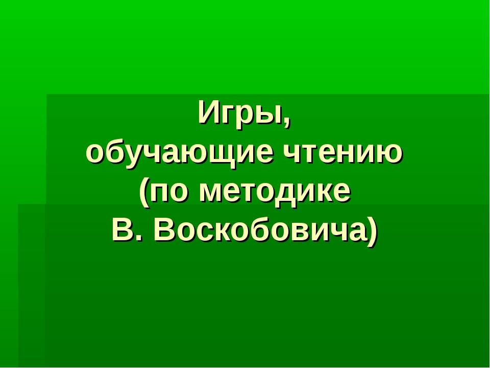 Игры, обучающие чтению (по методике В. Воскобовича)