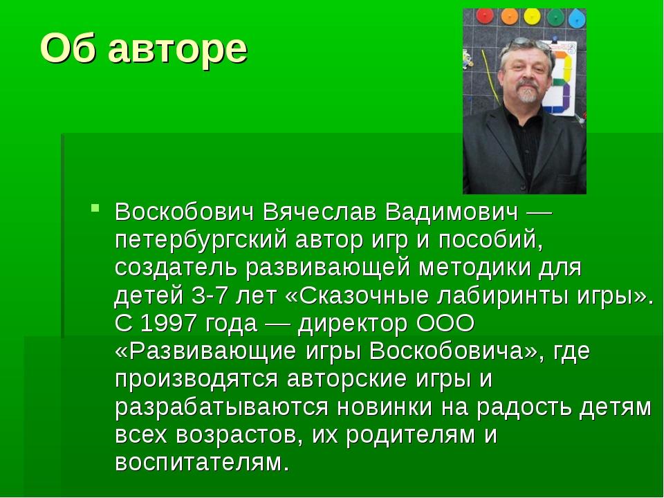 Об авторе Воскобович Вячеслав Вадимович — петербургский автор игр и пособий,...