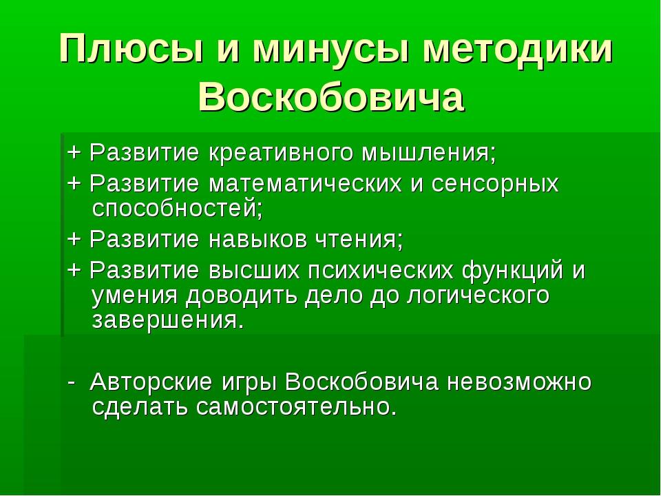 Плюсы и минусы методики Воскобовича + Развитие креативного мышления; + Развит...