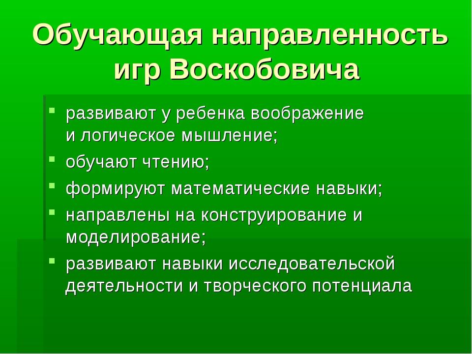 Обучающая направленность игр Воскобовича развивают уребенка воображение ило...