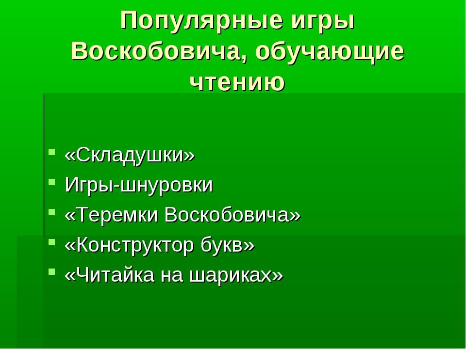 Популярные игры Воскобовича, обучающие чтению «Складушки» Игры-шнуровки «Тере...