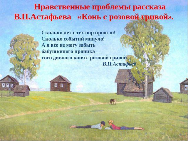 Нравственные проблемы рассказа В.П.Астафьева «Конь с розовой гривой». Скольк...