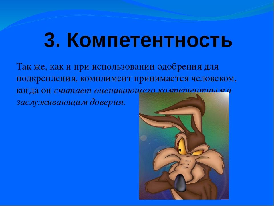 3. Компетентность Так же, как и при использовании одобрения для подкрепления,...