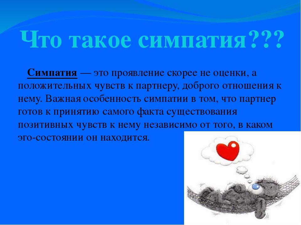 Симпатия — это проявление скорее не оценки, а положительных чувств к партнеру...