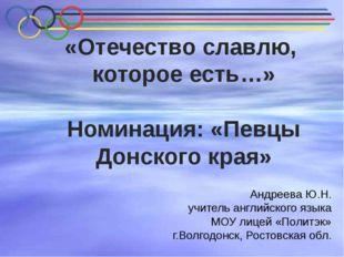 «Отечество славлю, которое есть…» Номинация: «Певцы Донского края» Андреева Ю