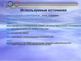 Используемые источники https://ru.wikipedia.org/wiki/Ефимова,_Юлия_Андреевна
