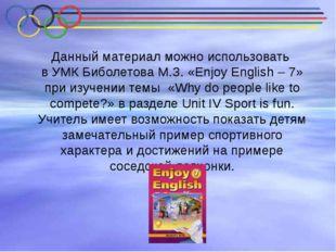 Данный материал можно использовать в УМК Биболетова М.З. «Enjoy English – 7»