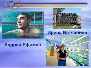 Ирина Вятчанина Андрей Ефимов