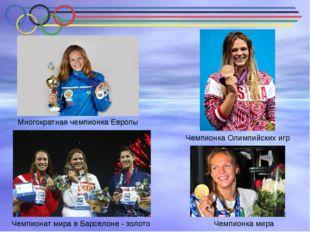Чемпионка мира Чемпионка Олимпийских игр Чемпионат мира в Барселоне - золото