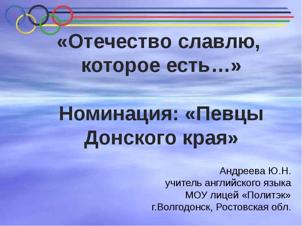 «Отечество славлю, которое есть…» Номинация: «Певцы Донского края» Андреева Ю...
