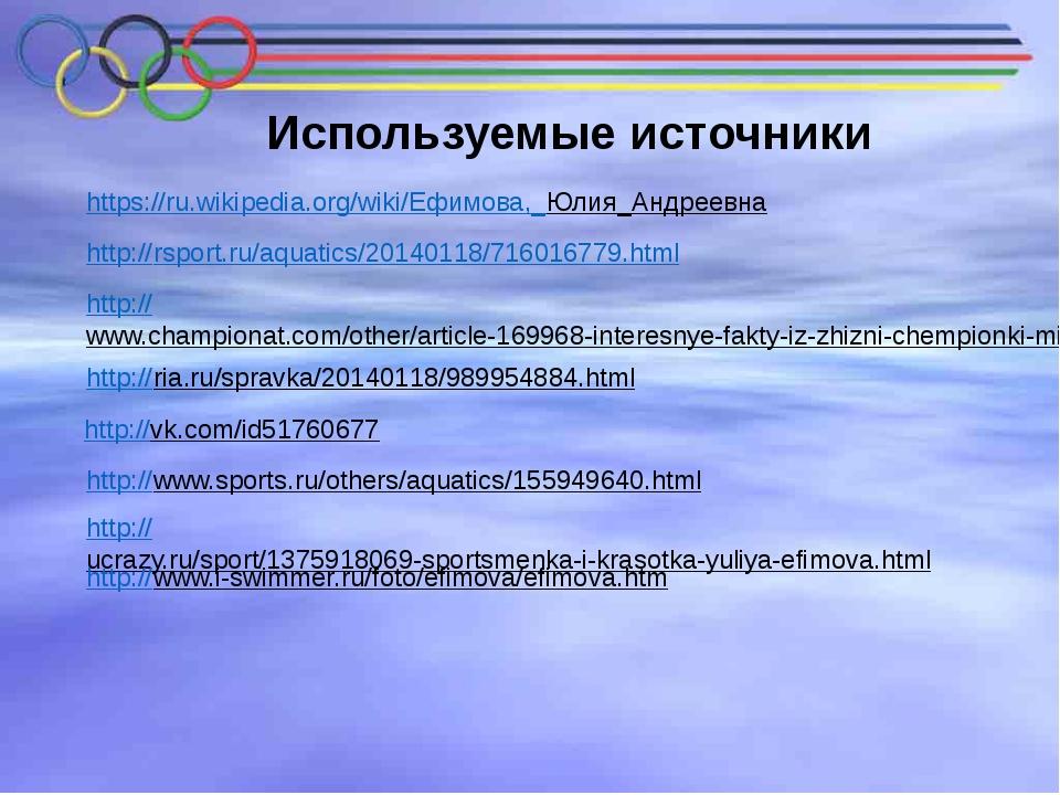 Используемые источники https://ru.wikipedia.org/wiki/Ефимова,_Юлия_Андреевна...