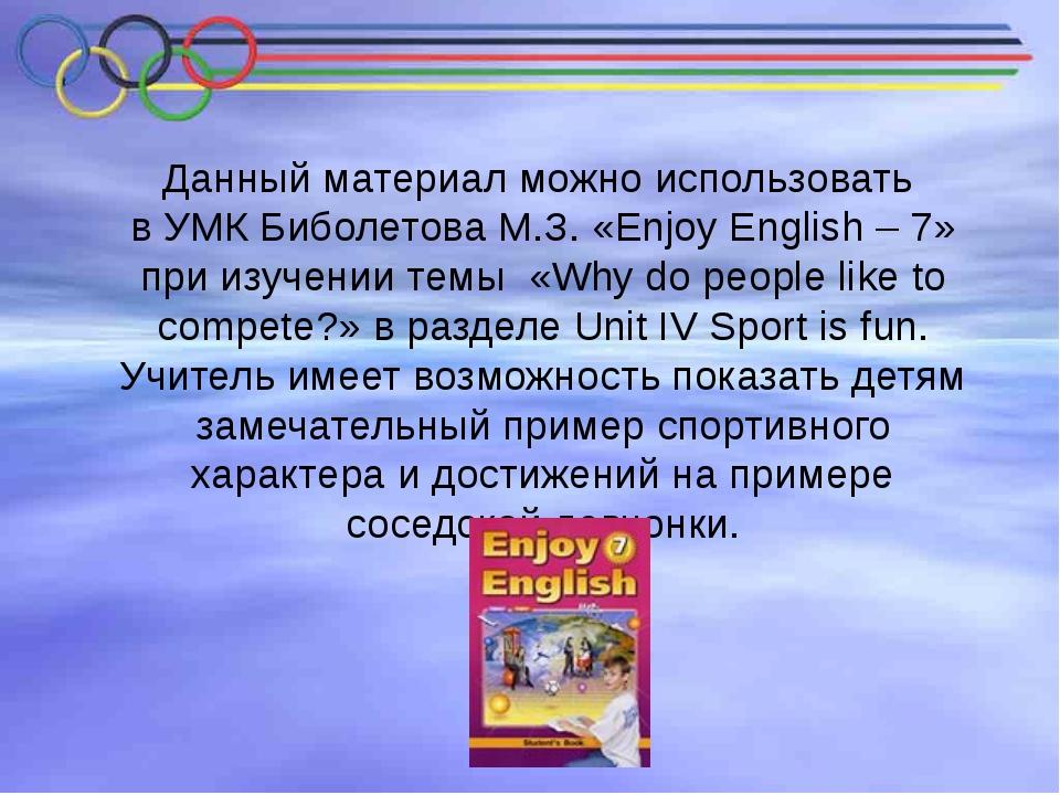 Данный материал можно использовать в УМК Биболетова М.З. «Enjoy English – 7»...