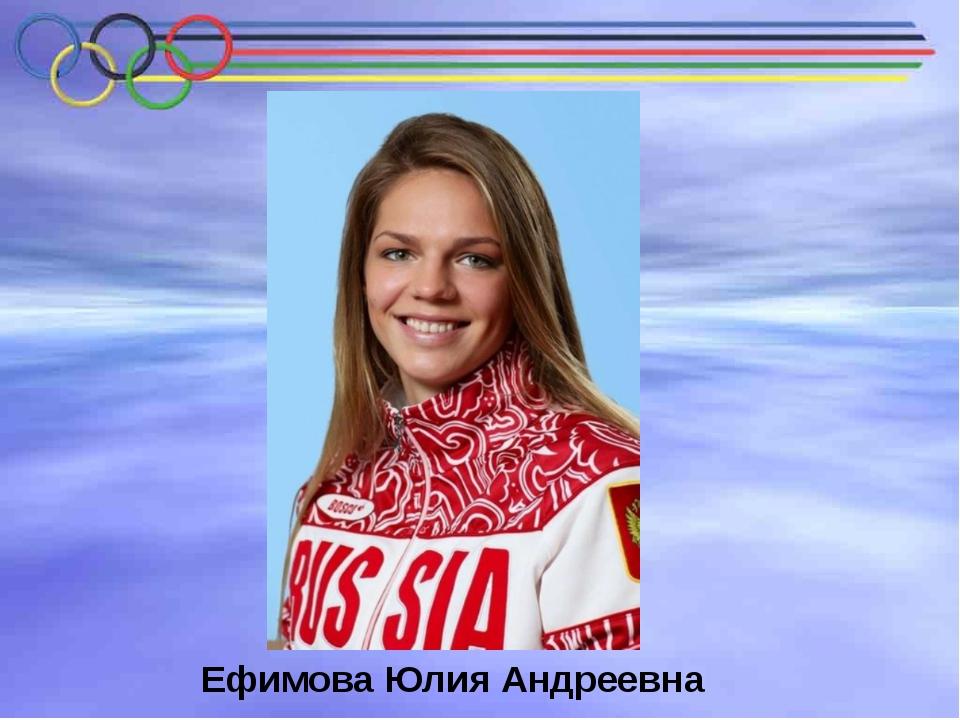 Ефимова Юлия Андреевна