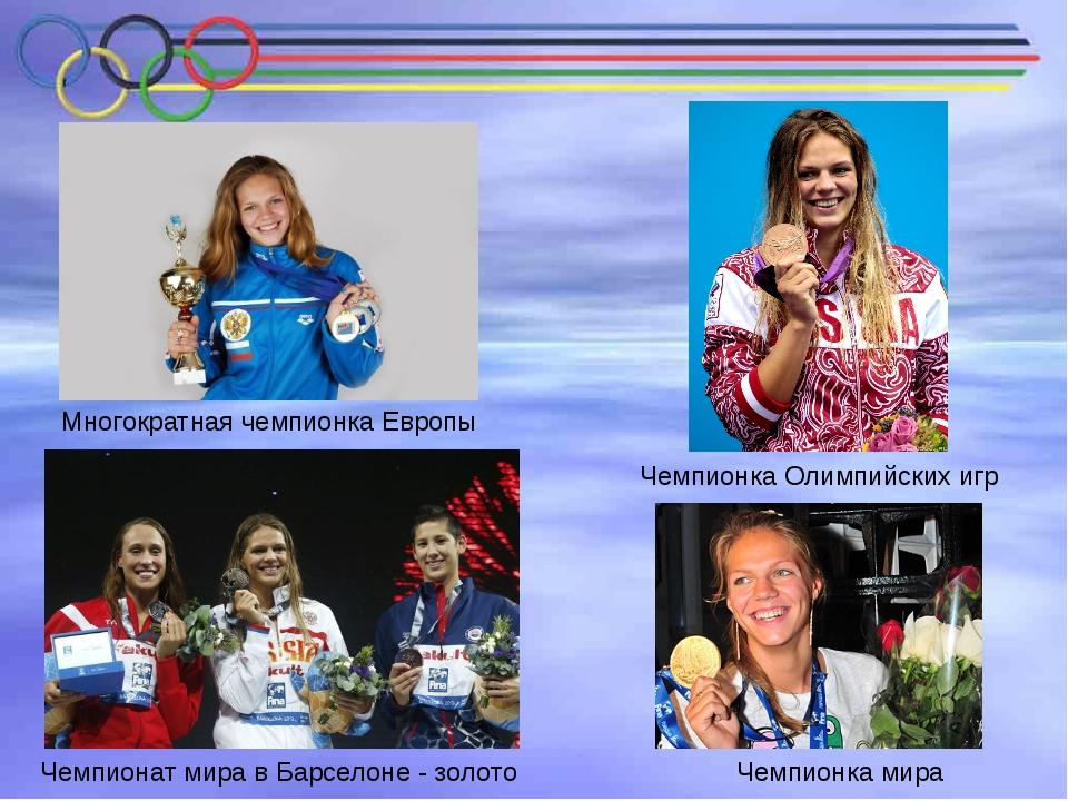 Чемпионка мира Чемпионка Олимпийских игр Чемпионат мира в Барселоне - золото...