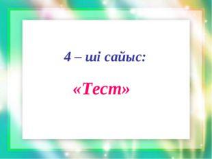 4 – ші сайыс: «Тест»
