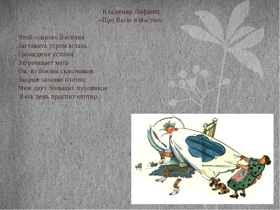Владимир Лифшиц «Про Васю и Настю»: Чтоб сонного Василия Заставить утром вста...