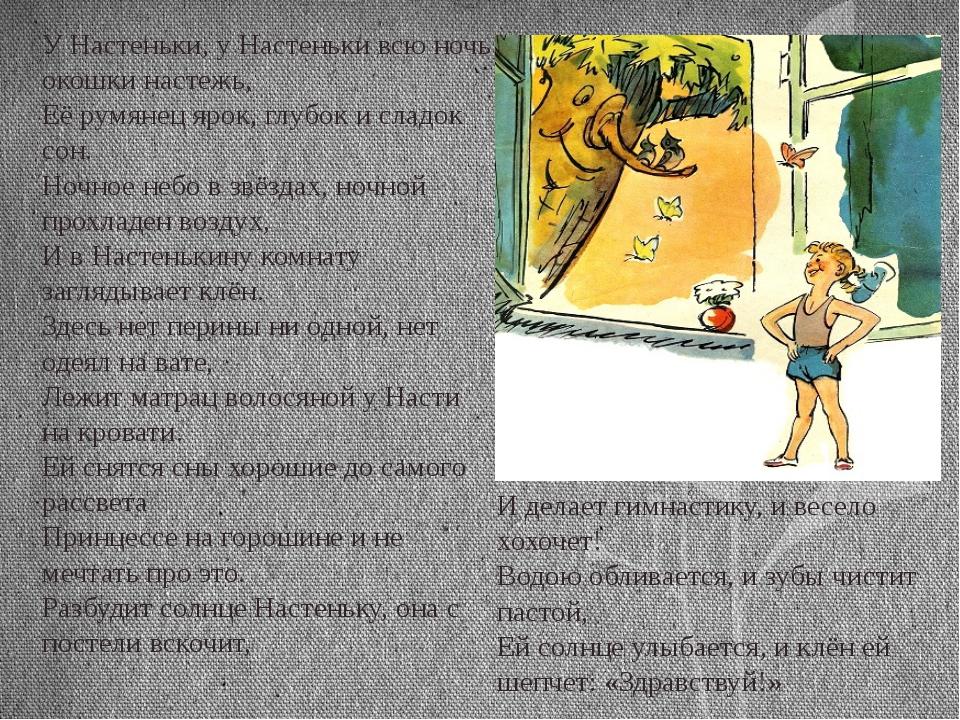 У Настеньки, у Настеньки всю ночь окошки настежь, Её румянец ярок, глубок и с...