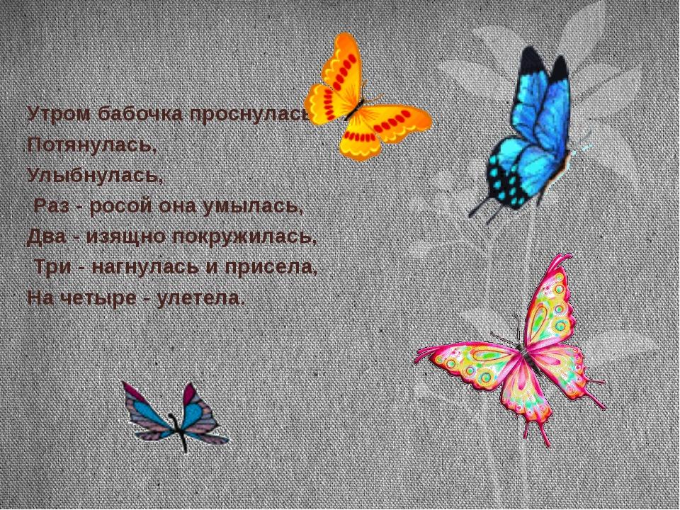 Утром бабочка проснулась, Потянулась, Улыбнулась, Раз - росой она умылась, Дв...