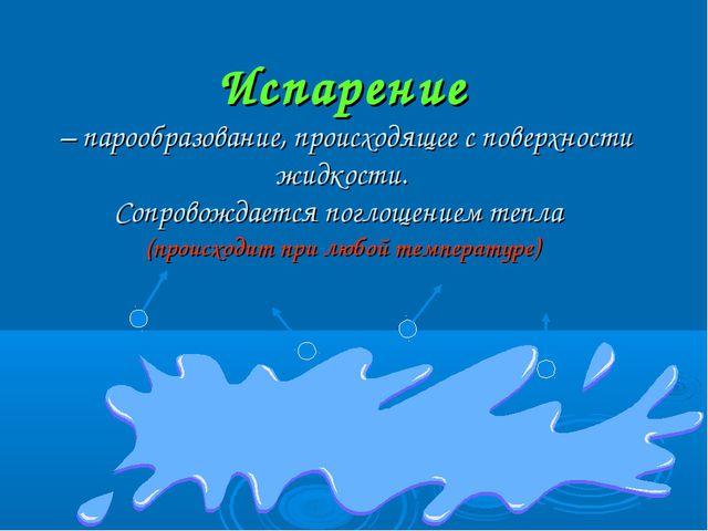 Испарение – парообразование, происходящее с поверхности жидкости. Сопровождае...