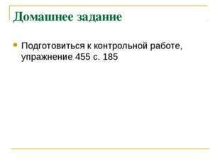 Домашнее задание Подготовиться к контрольной работе, упражнение 455 с. 185