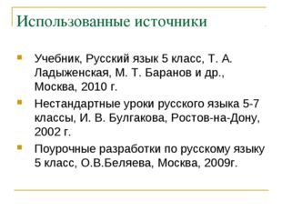Использованные источники Учебник, Русский язык 5 класс, Т. А. Ладыженская, М.