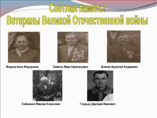 Жирова Анна Федоровна Семегук Марк Афанасьевич Шлапак Арсентий Андреевич Каба