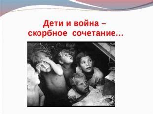 Дети и война – скорбное сочетание…