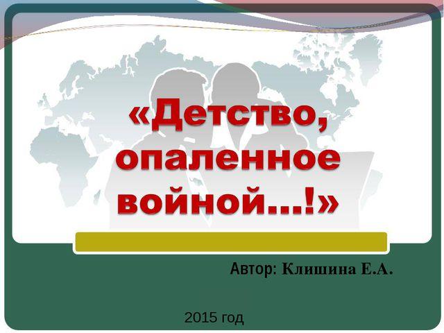 Автор: Клишина Е.А. 2015 год