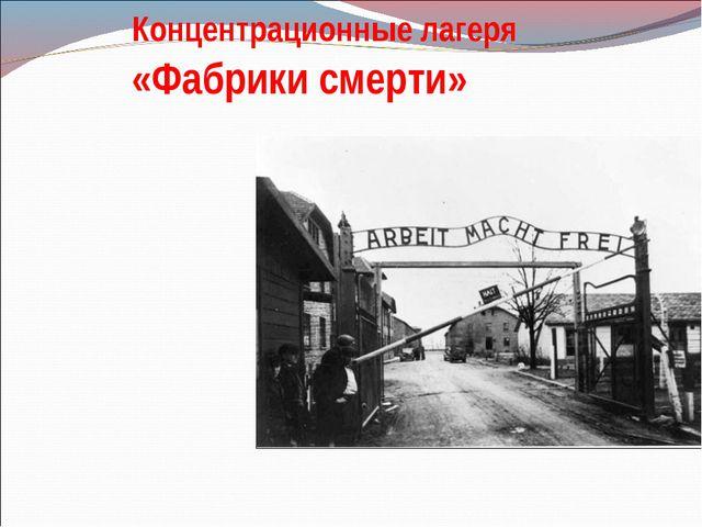 Концентрационные лагеря «Фабрики смерти»