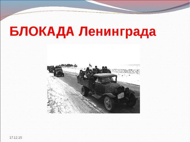 БЛОКАДА Ленинграда *