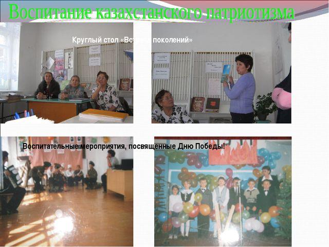 Круглый стол «Встреча поколений» Воспитательные мероприятия, посвященные Дню...