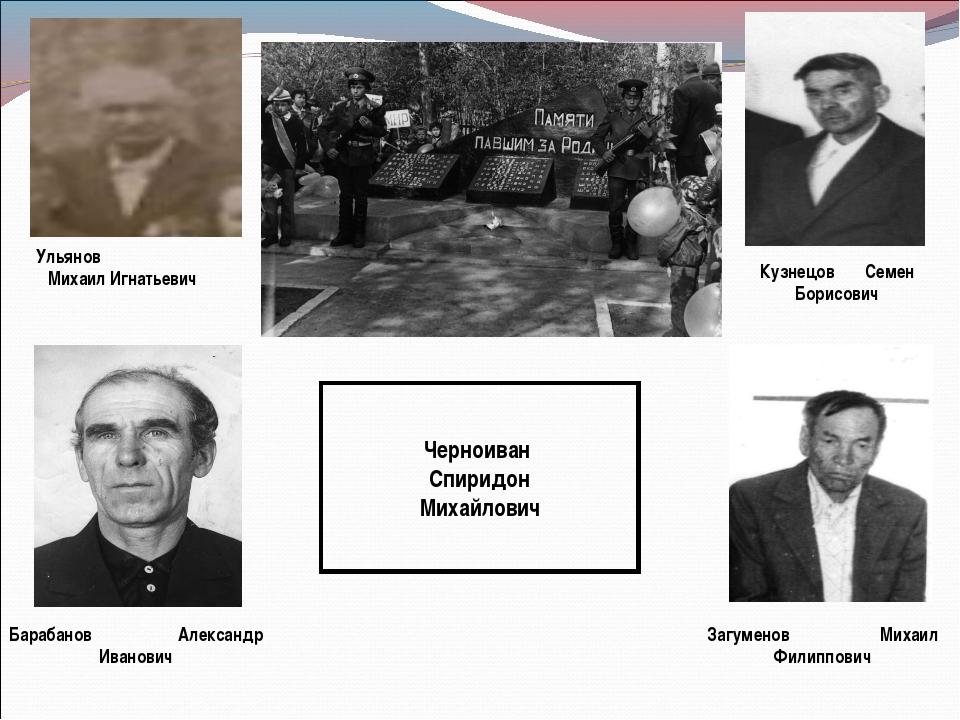 Ульянов Михаил Игнатьевич Барабанов Александр Иванович Загуменов Михаил Филип...