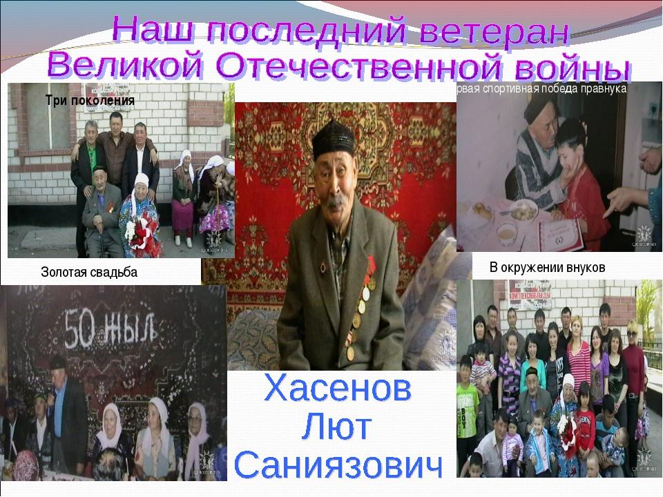 Золотая свадьба Три поколения Первая спортивная победа правнука В окружении в...