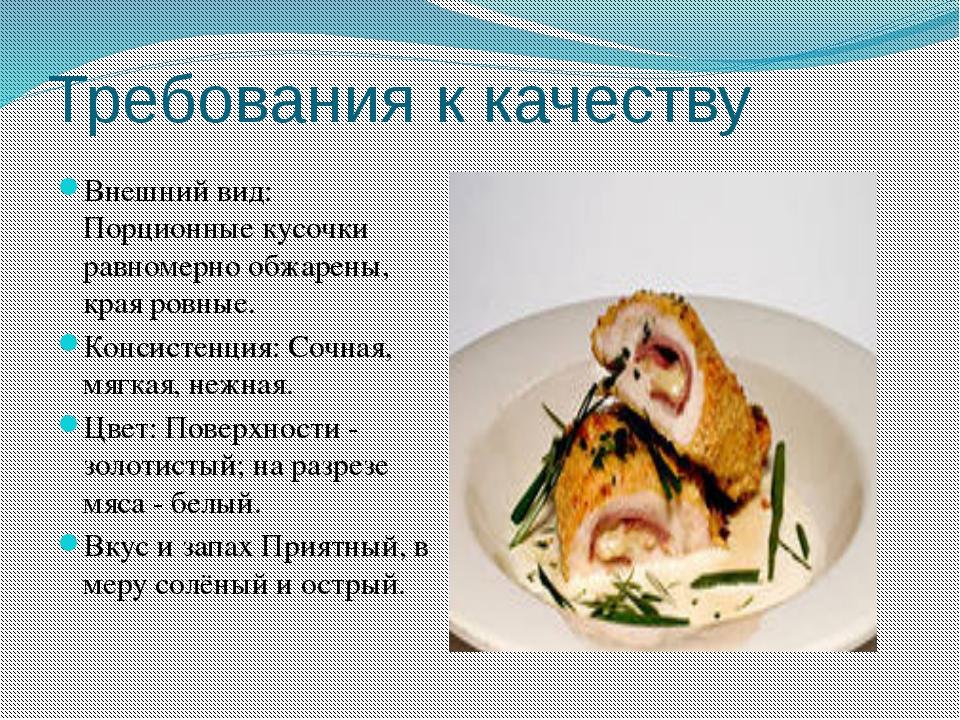 Требования к качеству к салатам