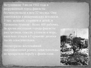 Вступившие 3 июля 1942 года в разрушенный город фашисты бесчинствовали в нем