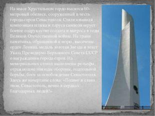 На мысе Хрустальном гордо высится 60-метровый обелиск, сооруженный в честь го