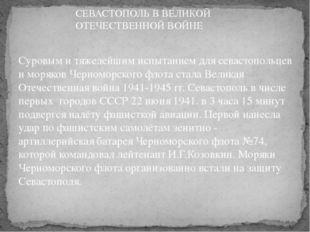 Суровым и тяжелейшим испытанием для севастопольцев и моряков Черноморского фл