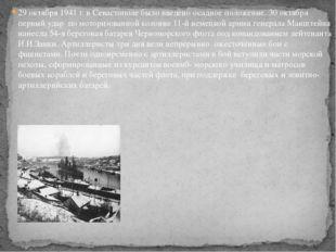 29 октября 1941 г. в Севастополе было введено осадное положение. 30 октября п