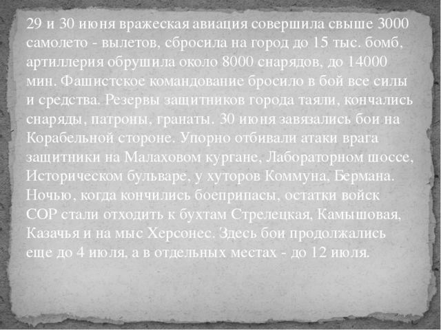 29 и 30 июня вражеская авиация совершила свыше 3000 самолето - вылетов, сброс...