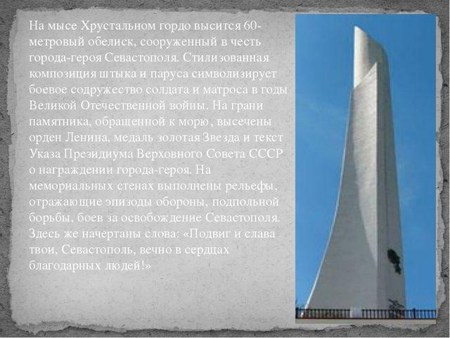 На мысе Хрустальном гордо высится 60-метровый обелиск, сооруженный в честь го...