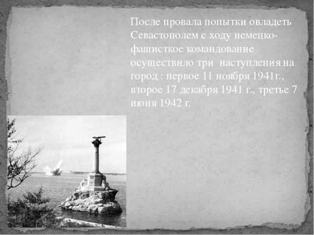 После провала попытки овладеть Севастополем с ходу немецко- фашисткое командо...