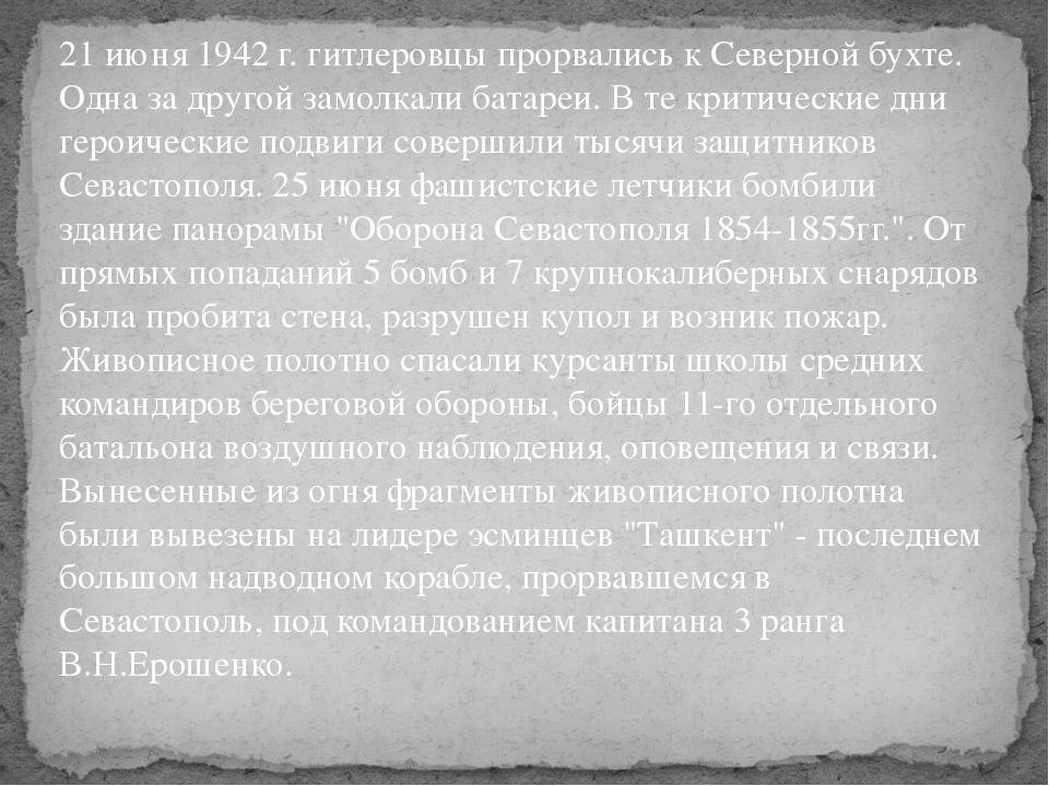 21 июня 1942 г. гитлеровцы прорвались к Северной бухте. Одна за другой замолк...