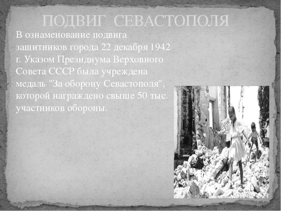 В ознаменование подвига защитников города 22 декабря 1942 г. Указом Президиум...