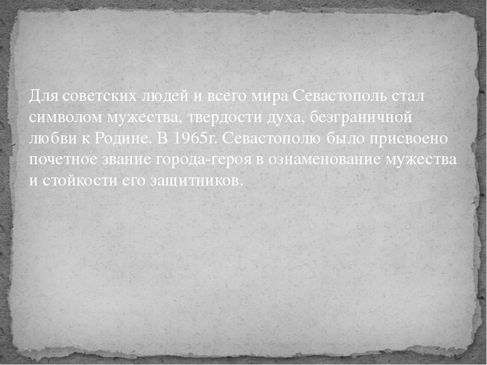 Для советских людей и всего мира Севастополь стал символом мужества, твердост...