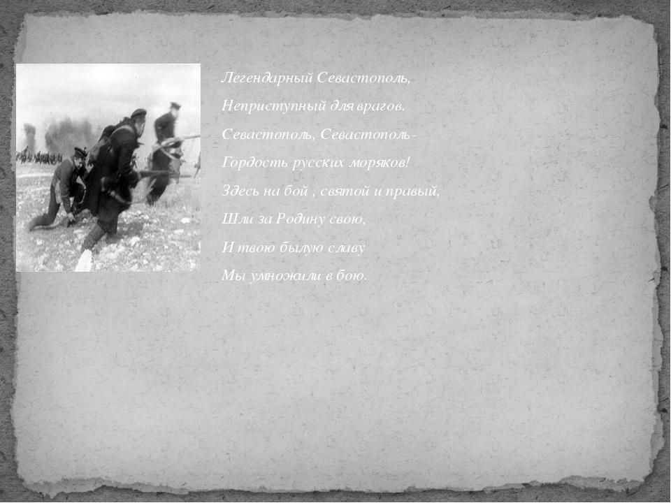 Легендарный Севастополь, Неприступный для врагов. Севастополь, Севастополь- Г...