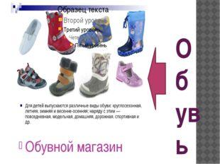 Обувь Обувной магазин