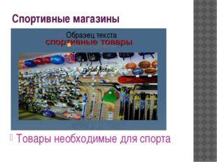 Спортивные магазины Товары необходимые для спорта