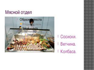 Мясной отдел Сосиски. Ветчина. Колбаса.
